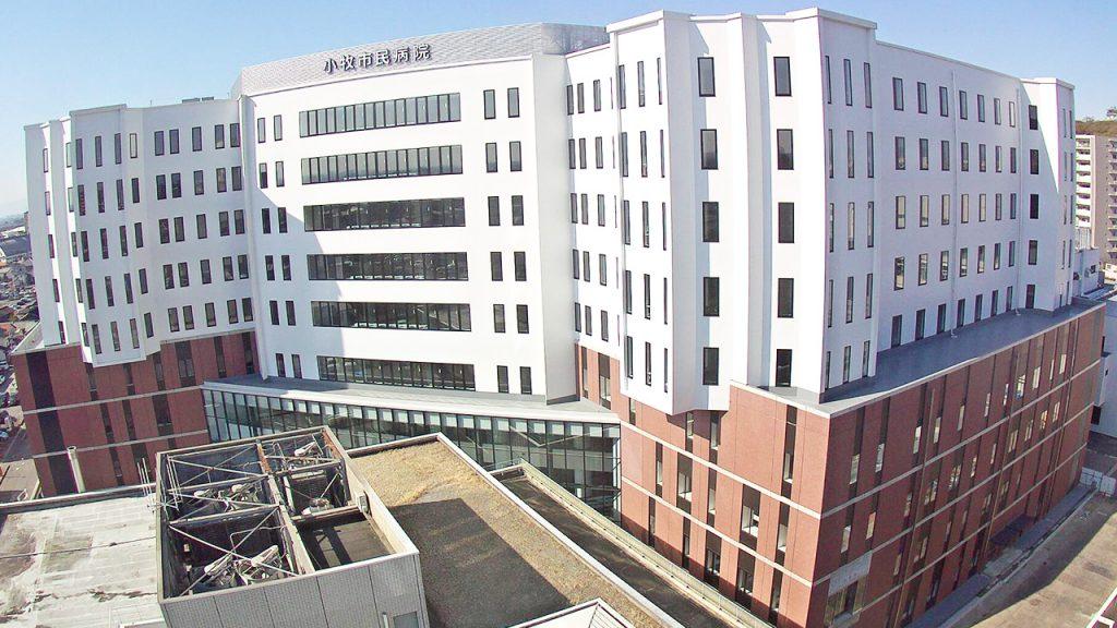 新小牧市民病院